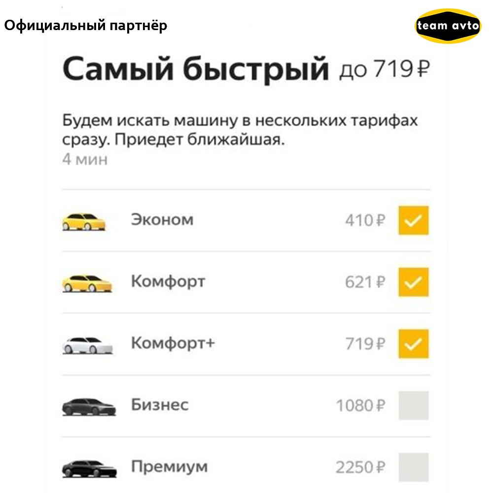 Самый быстрый (Яндекс.Такси)