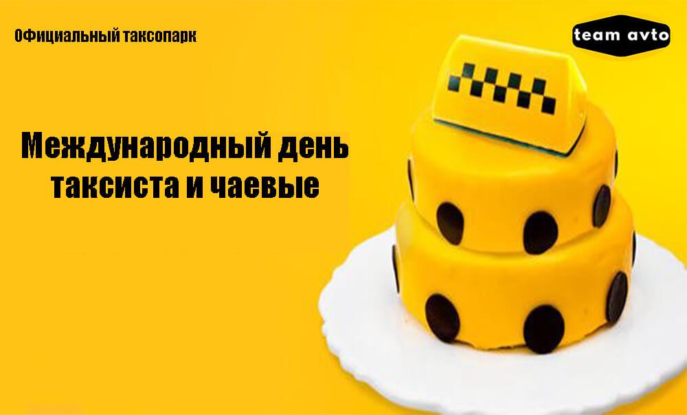 международный день таксиста и чаевые