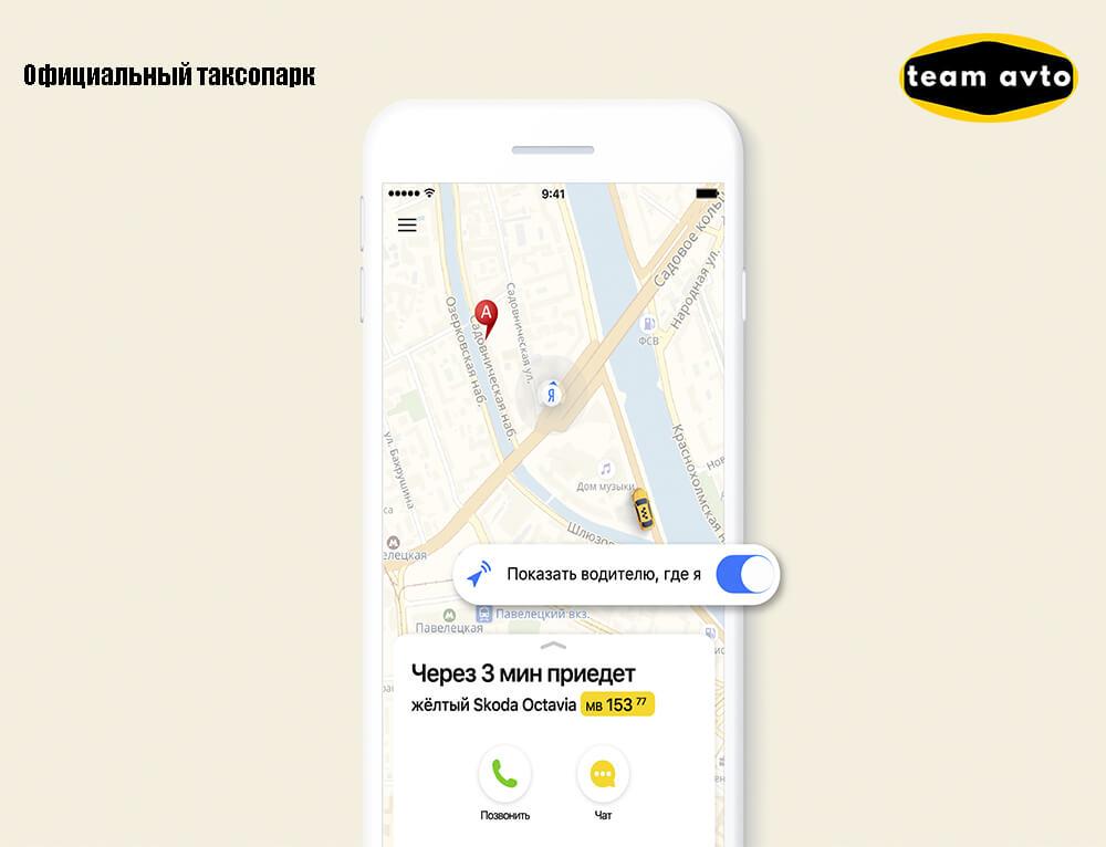 Опция для клиентов Яндекс.Такси: «Показать водителю, где я»
