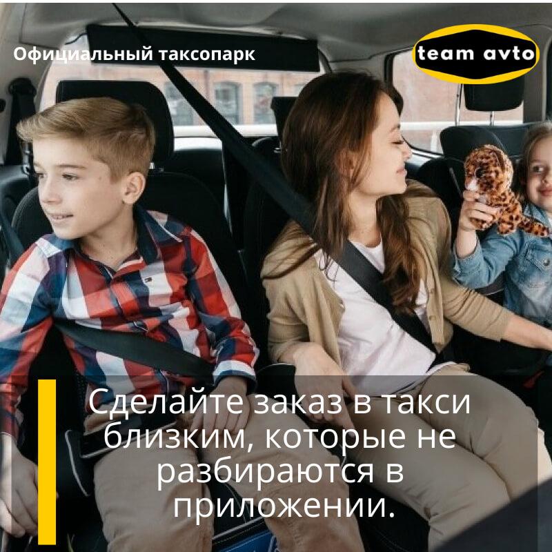 Сделайте заказ в такси для самых близких