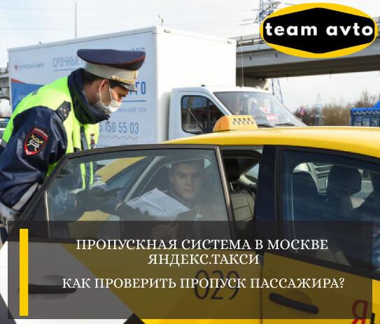 пропускная система в москве: как проверить пропуск пассажира яндекс такси?