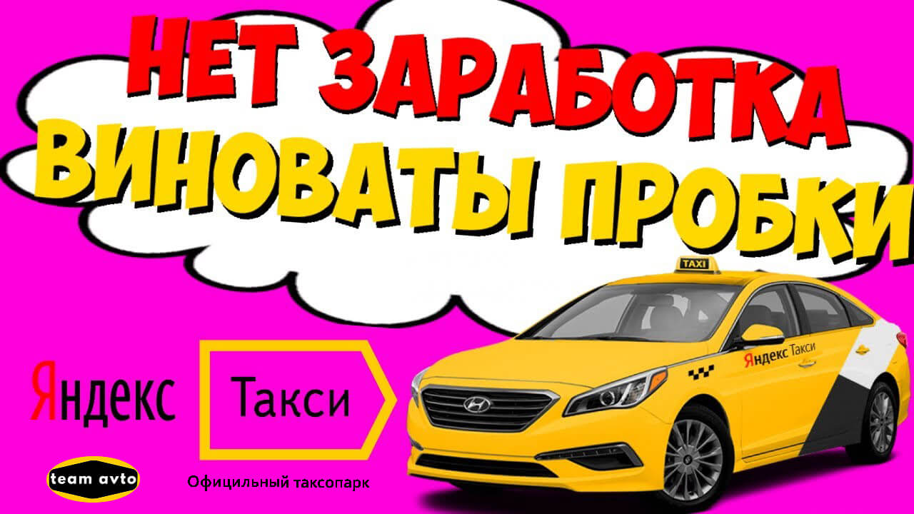 в такси нет заработка, виноваты пробки?