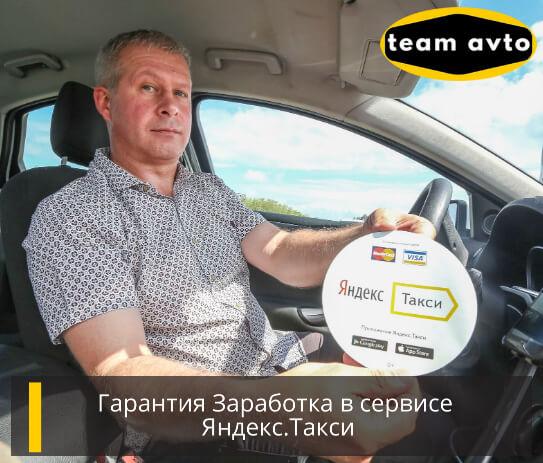 Гарантия Заработка в сервисе Яндекс.Такси