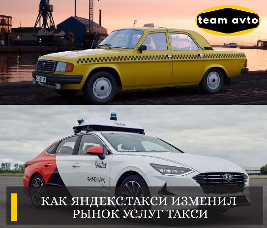 Как Яндекс.Такси изменил рынок услуг такси