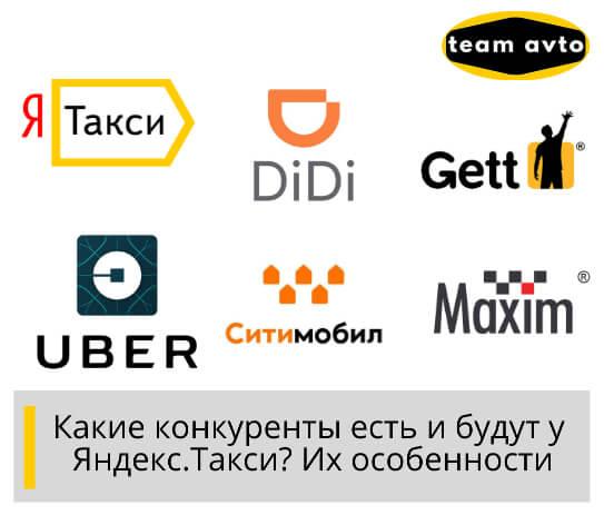 Какие конкуренты есть и будут у Яндекс.Такси? - Их особенности