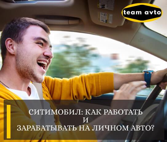 СитиМобил: как работать и зарабатывать на личном авто?