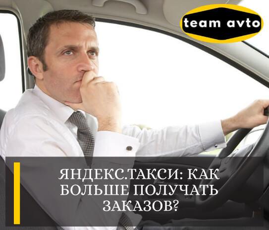 Яндекс.Такси: Как больше получать заказов?
