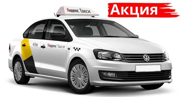 Акция аренда авто фольцваген поло для работы в яндекс такси