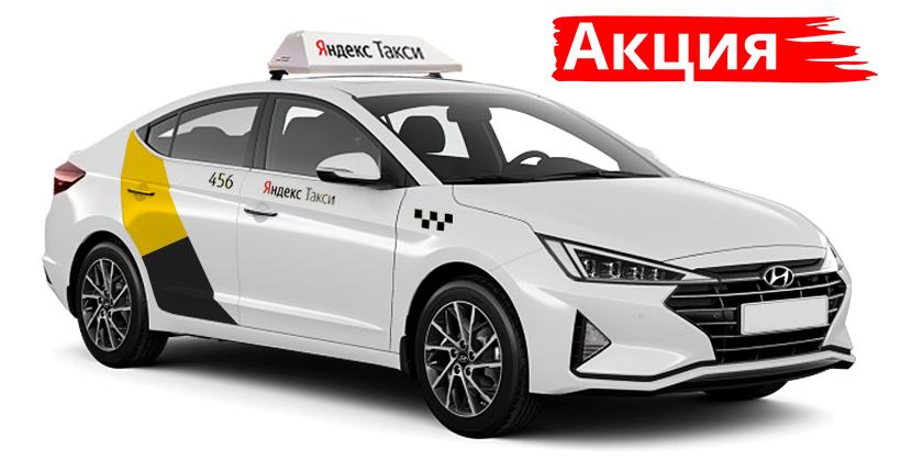 Акция аренда авто хендай солярис для работы в такси яндекс такси