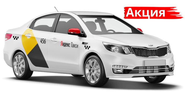 акция-аренда-авто-Киа-Рио-для-работы-в-Яндекс-такси