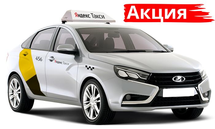 акция-аренда-авто-Лада-Веста-для-работы-в-Яндекс-такси