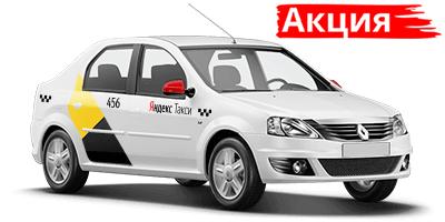 akciya-arenda-avto-reno-logan-dlya-raboty-v-yandeks-taksi