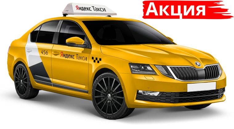 Акция! Аренда Авто Шкода Октавиа работа в такси Яндекс Такси