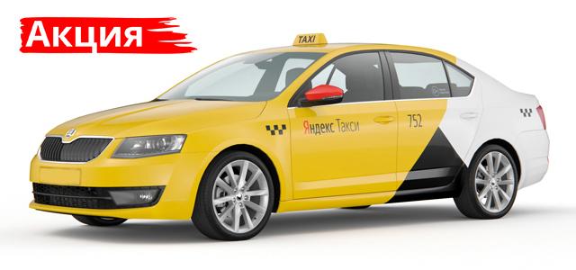 акция аренда авто шкода рапид для работы в яндекс такси