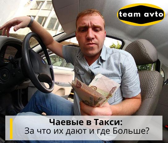 Чаевые в Такси: За что их дают и где Больше?