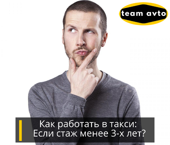 Как работать в такси: Если стаж менее 3-х лет?
