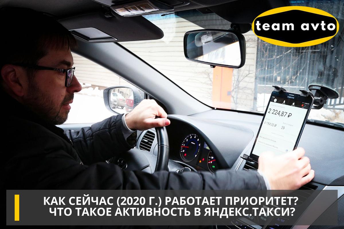 Как сейчас (2020 г.) работает приоритет? Что такое Активность в Яндекс.Такси?