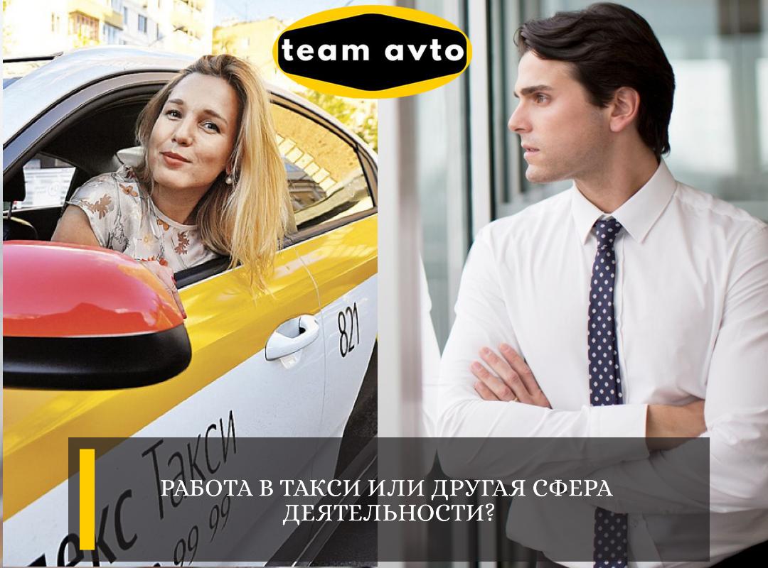 Работа в такси или другая сфера деятельности?