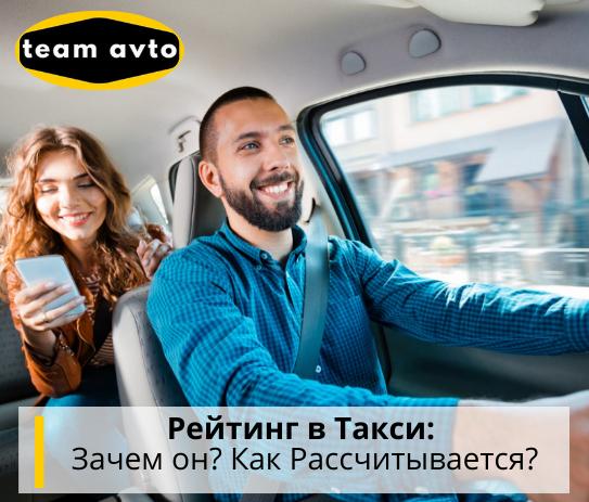 Рейтинг в Такси: Зачем он? Как Рассчитывается?