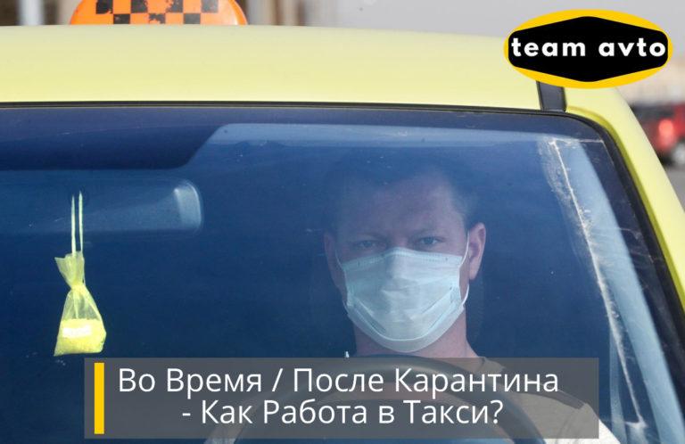 Во Время / После Карантина - Как Работа в Такси?