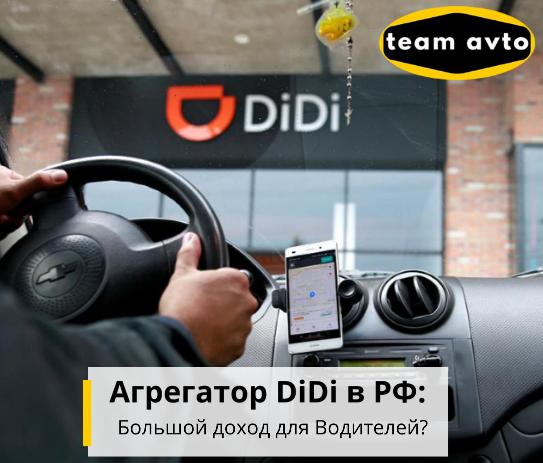 Агрегатор DiDi в РФ: Большой доход для Водителей?