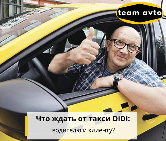 Что ждать от такси DiDi: водителю и клиенту