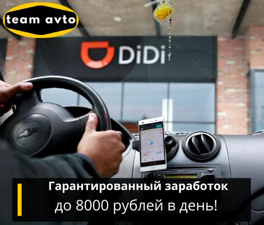 DiDi Гарантированный заработок до 8000 рублей в день