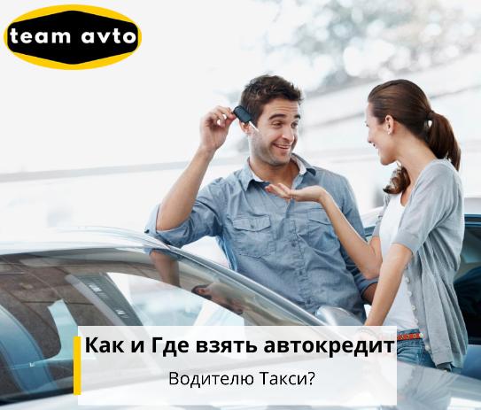 Как и Где взять автокредит Водителю Такси?