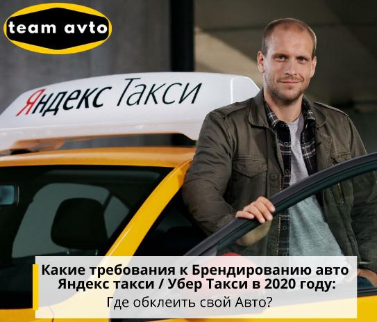 Какие требования к Брендированию авто Яндекс Такси / Убер Такси в 2020 году: Где обклеить свой Авто?
