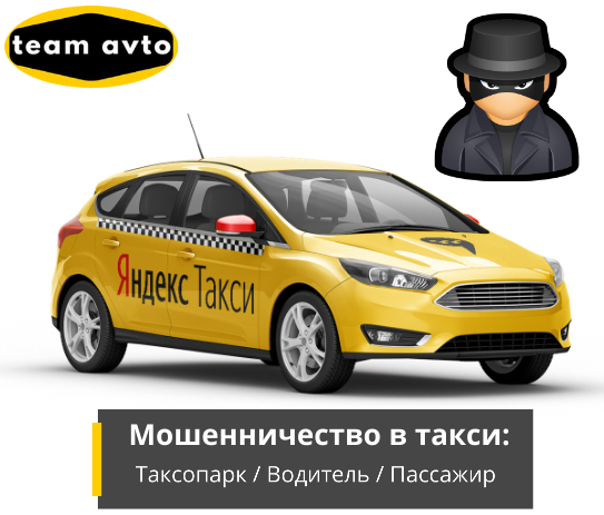 Мошеничество в такси: Таксопарк / Водитель / Пассажир