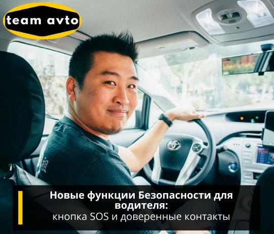Новые функции Безопасности для водителя - кнопка SOS и доверенные контакты