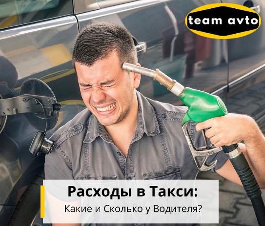 Расходы в Такси: Какие и Сколько у Водителя?