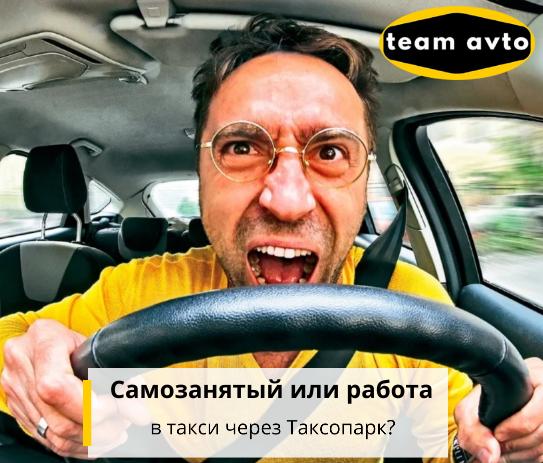 Самозанятый или работа в такси через Таксопарк?