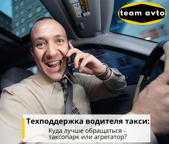 Техподдержка водителя такси: Куда лучше обращаться - таксопарк или агрегатор?