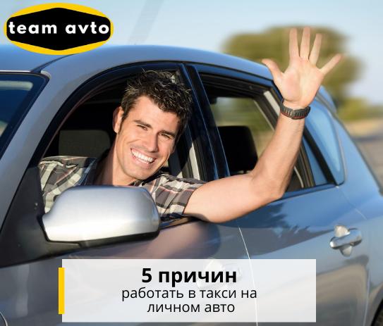 5 причин работать в такси на личном авто