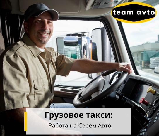 Грузовое Такси: Работа на Своем Авто