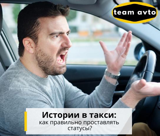 Истории в такси: как правильно проставлять статусы?