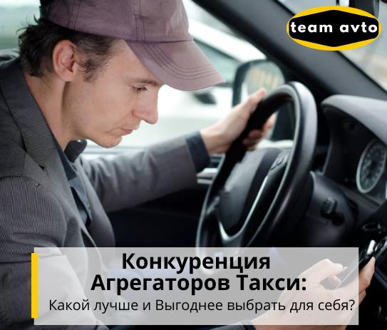 Конкуренция Агрегаторов Такси: Какой лучше и Выгоднее выбрать для себя?