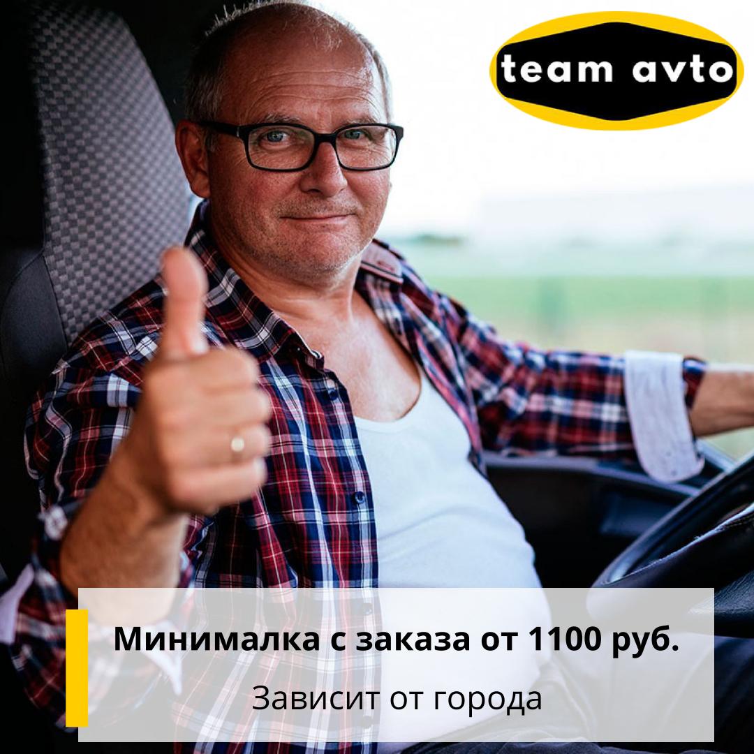 минималка с заказа от 1100 руб.