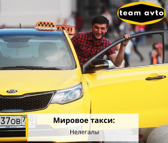 Мировое такси: Нелегалы
