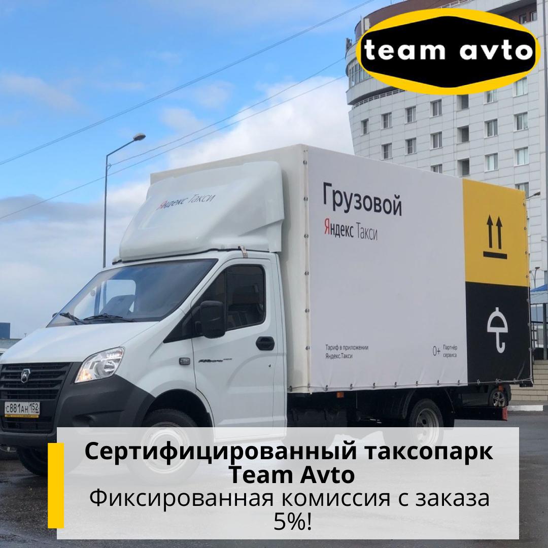 сертифицированный таксопарк team avto грузовой тариф яндекс такси