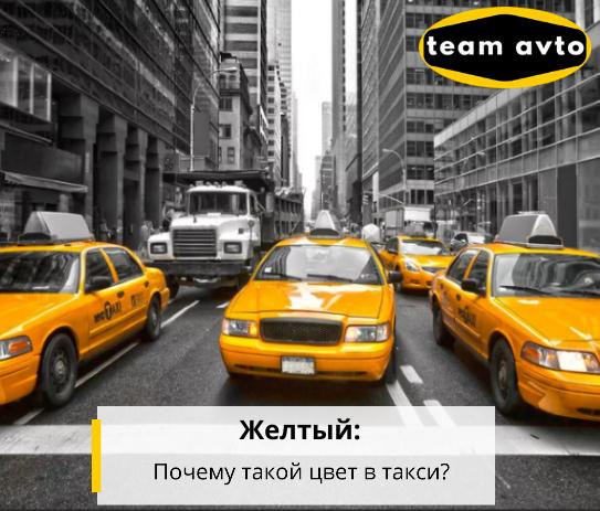 Желтый: Почему такой цвет в такси?