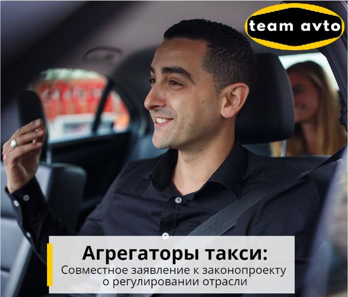 Агрегаторы Такси: Совместное заявление к законопроекту о регулировании отрасли