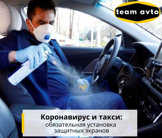 Коронавирус и такси: обязательная установка защитных экранов