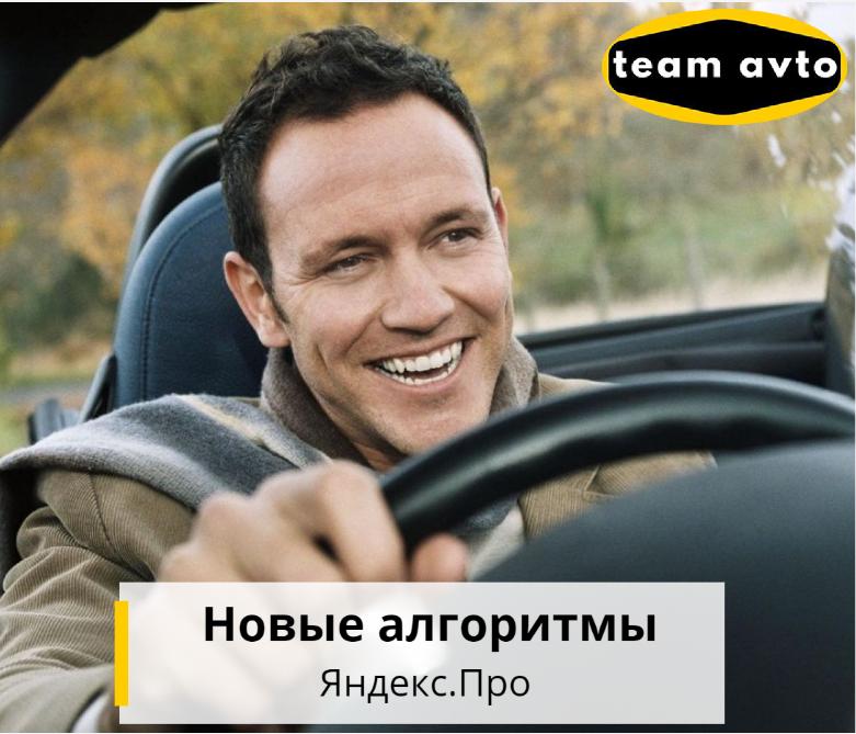 Новые алгоритмы Яндекс.Про