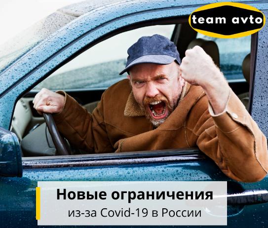Новые ограничения из-за COVID-19 в РФ