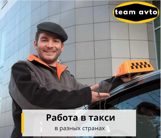 Работа в такси в разных странах