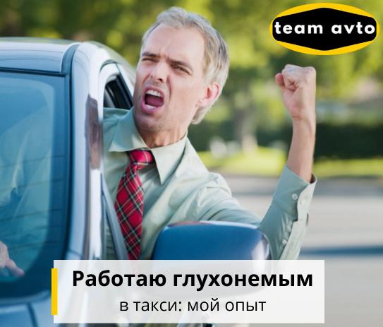 Работаю глухонемым в такси. Мой опыт