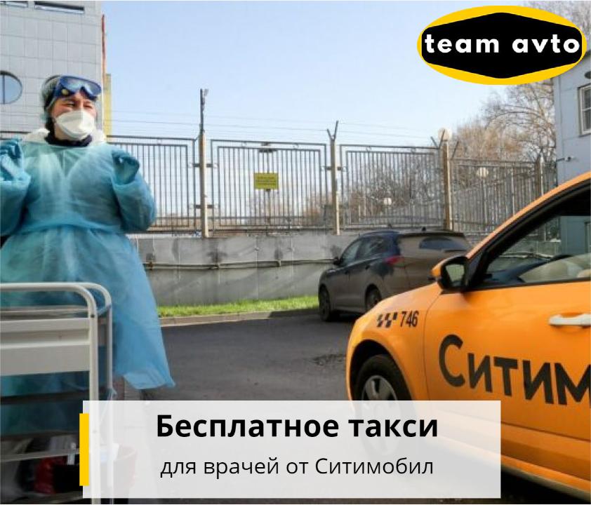 Бесплатное такси для врачей от Ситимобил