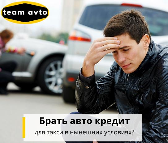 Брать авто в кредит для такси в нынешних условиях?
